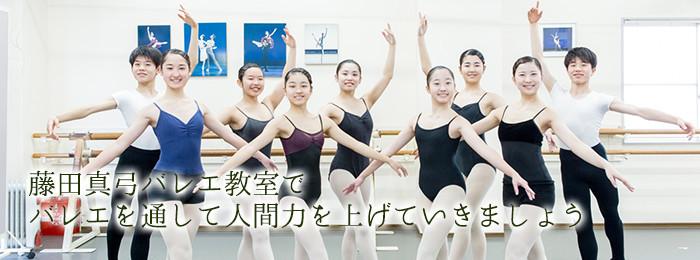 藤田真弓バレエ教室でバレエを通して人間力を上げていきましょう